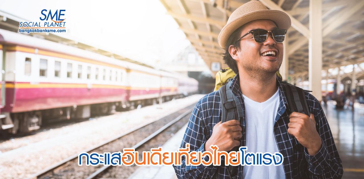 อินเดีย โจทย์ใหม่ธุรกิจท่องเที่ยวไทย