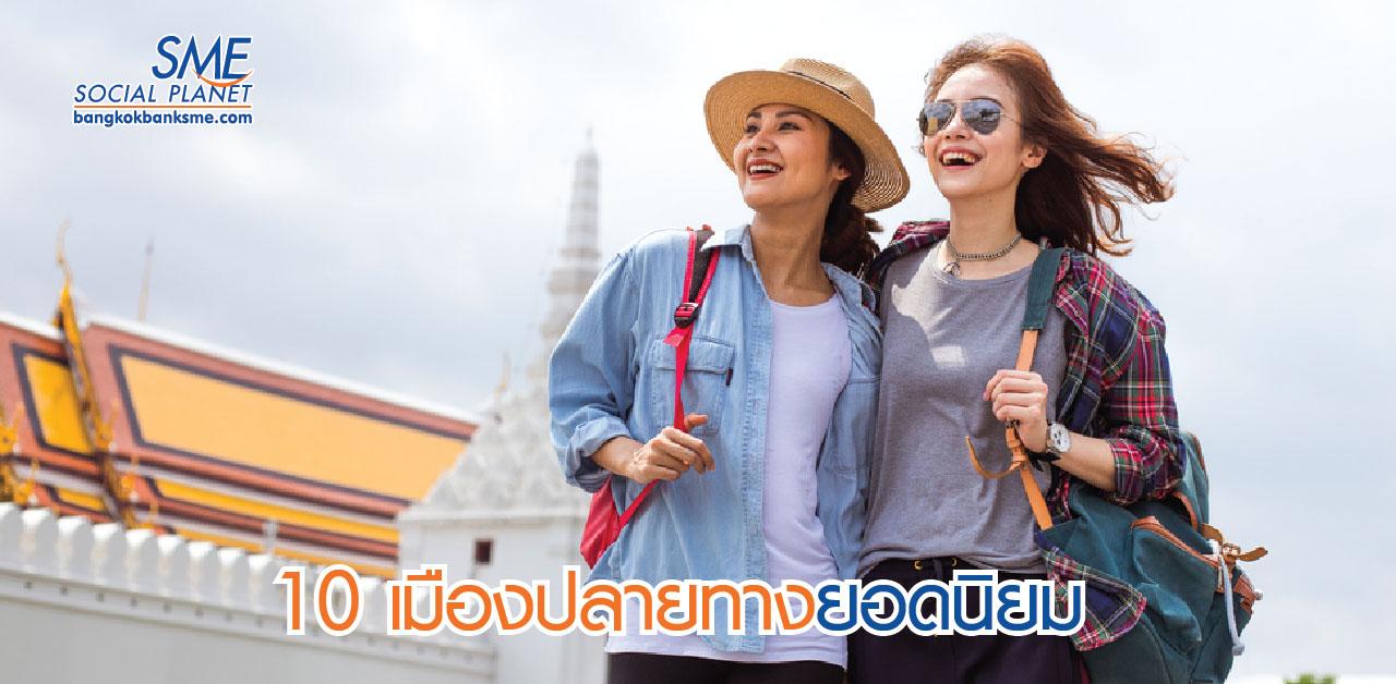 กรุงเทพฯ เมืองที่นักท่องเที่ยวค้างแรมมากที่สุด