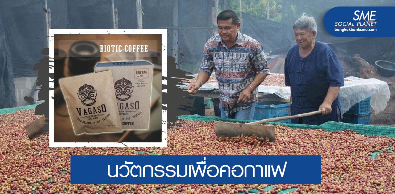 """""""Biotic Coffee"""" นวัตกรรมกาแฟขี้ชะมด"""