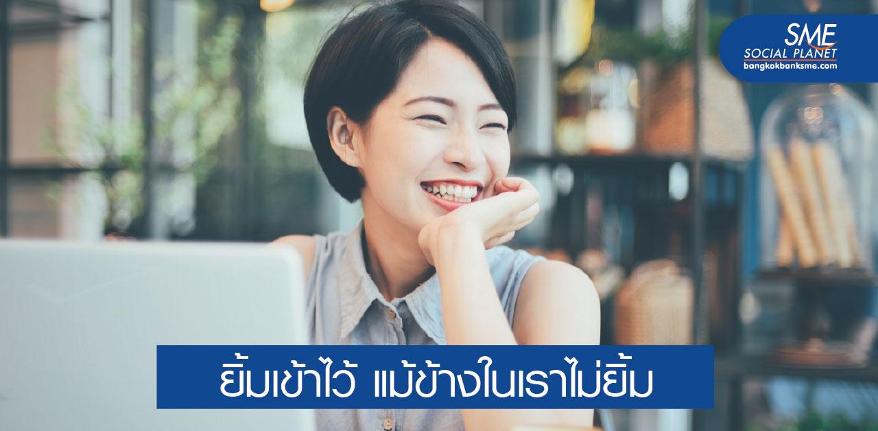ยิ้มเพื่อเสริมสร้างสุขภาพทางอารมณ์