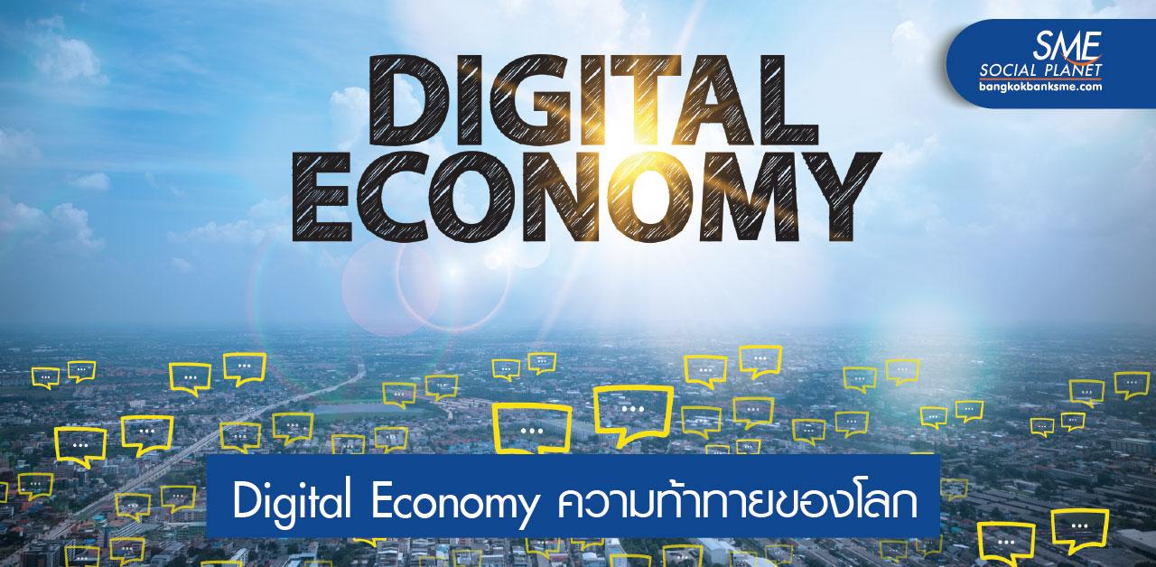 สิ่งน่าสนใจใน Digital Economy Report 2019