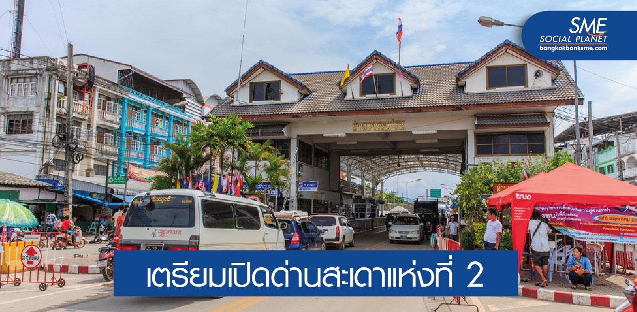 เช็คอุณหภูมิการค้าชายแดน-ผ่านแดนไทย