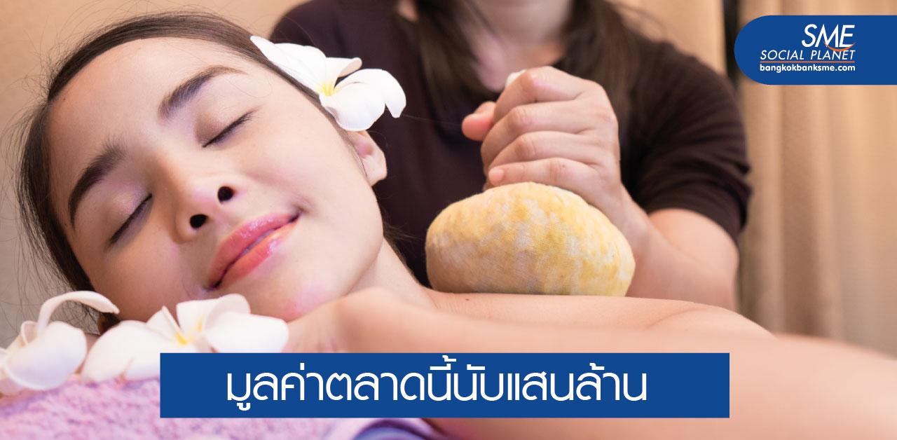 """ส่อง """"ธุรกิจท่องเที่ยวเชิงสุขภาพ"""" 4 ชาติอาเซียน"""