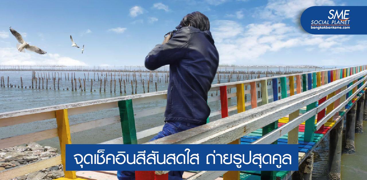 วันเดียวเที่ยว 3 สะพาน