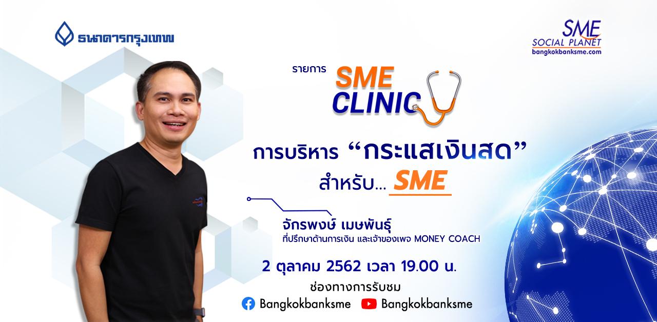 SME Clinic ตอน การบริหารกระแสเงินสดสำหรับ SME