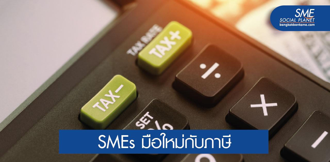 การเลือกรูปแบบธุรกิจและพื้นฐานภาษี