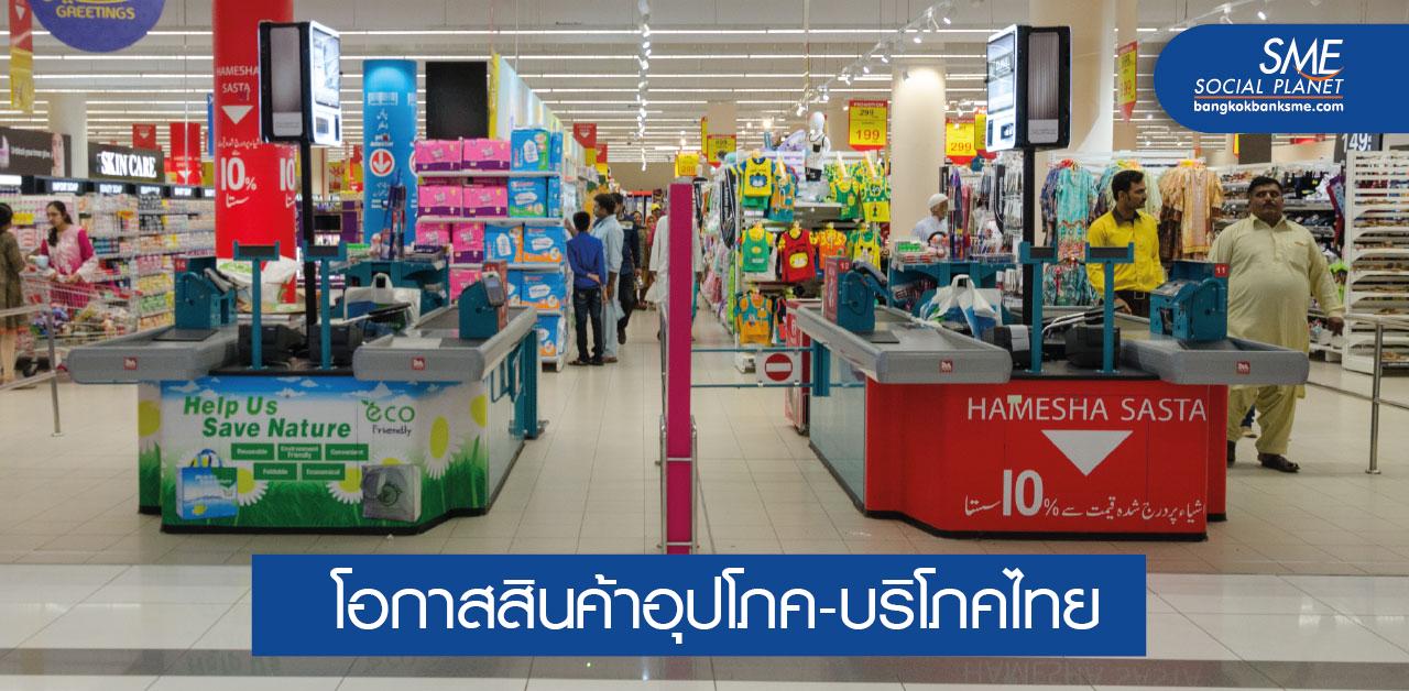 ปากีสถานเตรียมถอน VAT ร้อยละ 3 กลุ่มสินค้านำเข้า