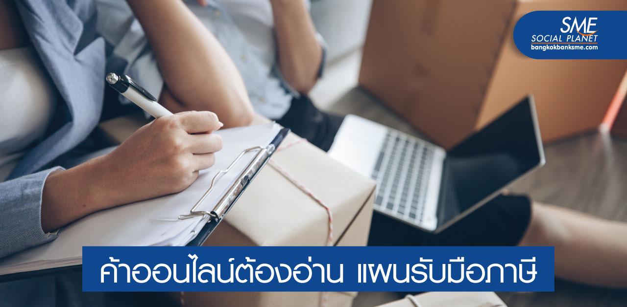 SME ควรรู้กฎหมายและภาษี e-Commerce