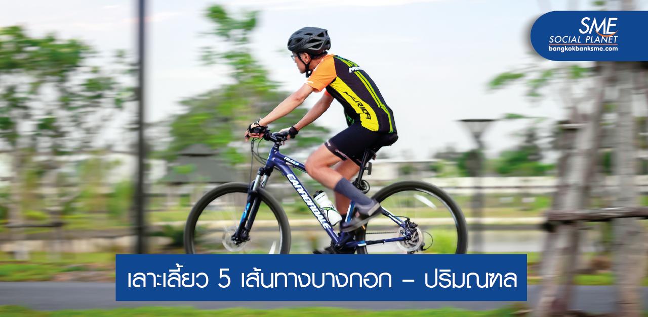 แนะเส้นทางปั่นจักรยาน ชิว ชม ชิม อิ่มใจ