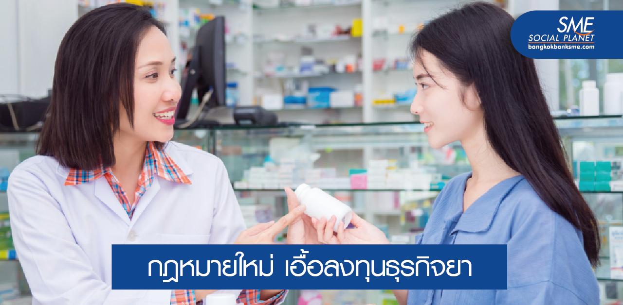 ส่องโอกาสธุรกิจร้านขายยาในเวียดนาม