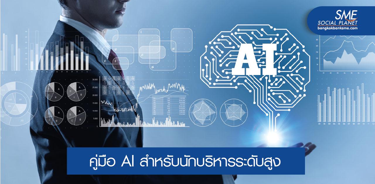 การใช้ AI ฉบับ CEO เพื่อให้ธุรกิจประสบความสำเร็จ