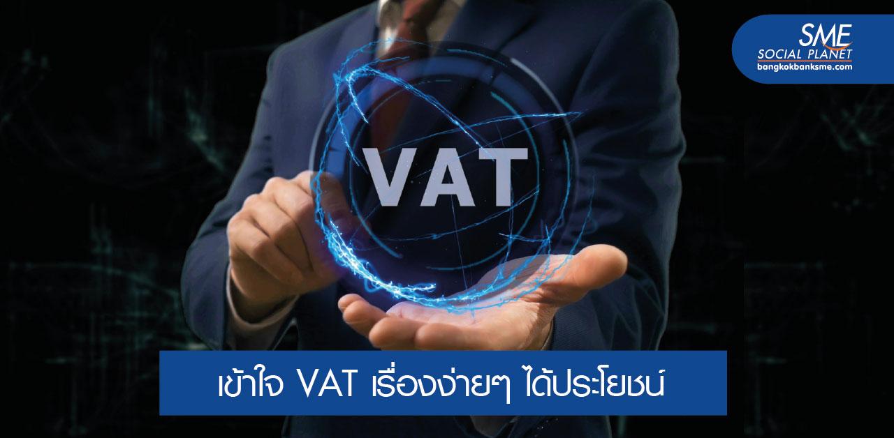 ภาษีมูลค่าเพิ่ม สำหรับเอสเอ็มอี
