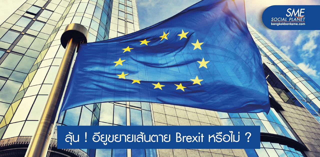 Brexit ความอลหม่านที่ยังไม่จบ !