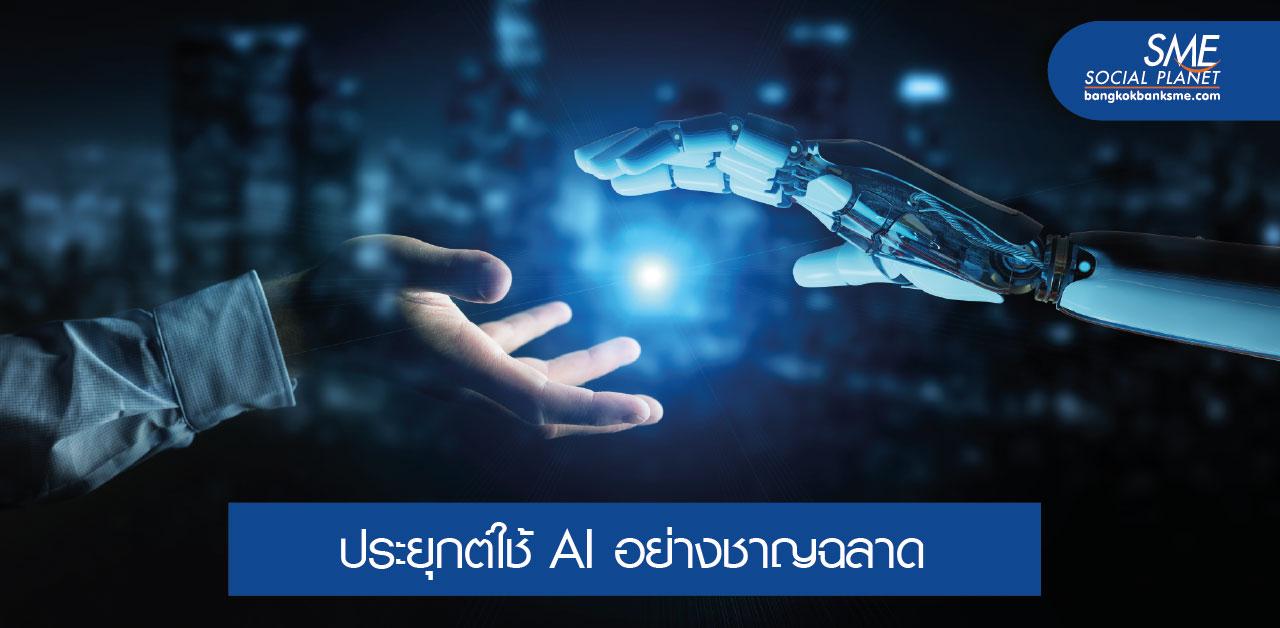 ธุรกิจเอสเอ็มอีปรับตัวอย่างไรเมื่อ AI ครองโลก