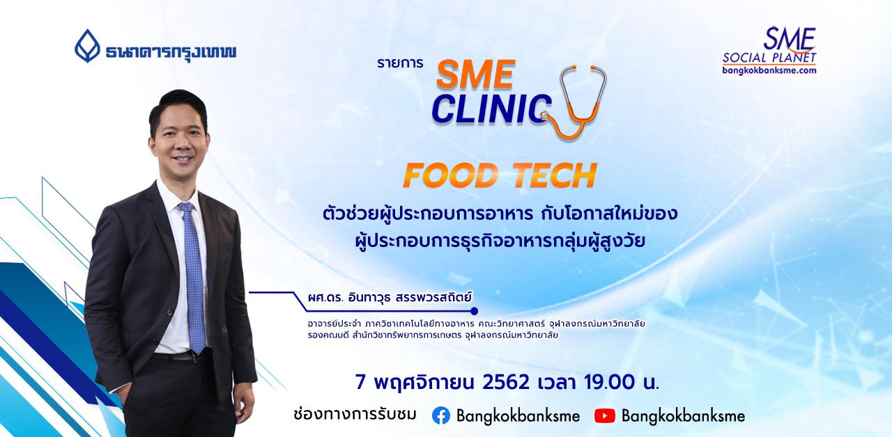SME Clinic ตอน Food Tech ตัวช่วยผู้ประกอบการอาหารกับโอกาสใหม่ของผู้ประกอบการธุรกิจอาหารกลุ่มผู้สูงอายุ