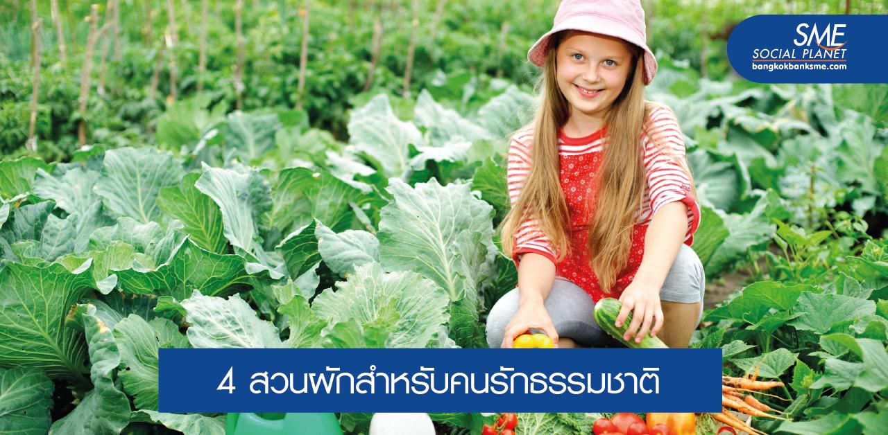 Agro-tourism เที่ยวเชิงเกษตร