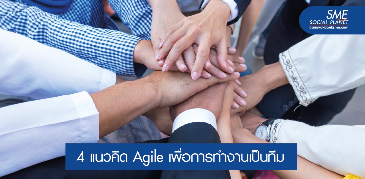 Agile แนวคิดสำหรับธุรกิจสตาร์ทอัพ