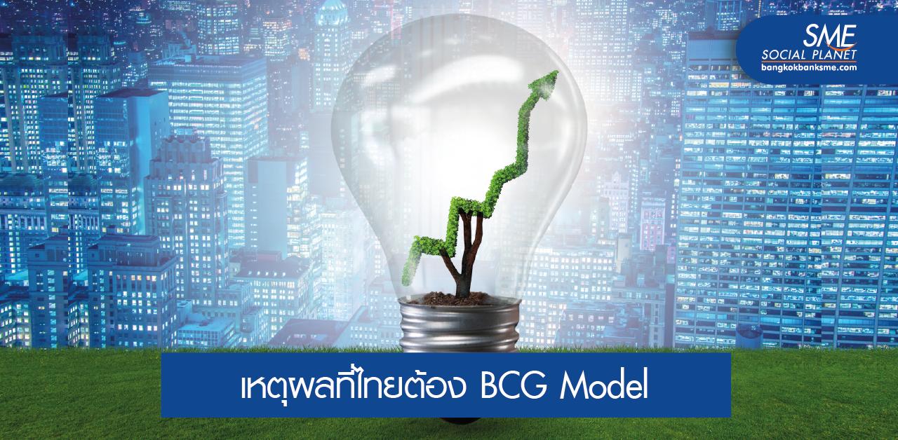 BCG โมเดล สานพลังเพื่อขับเคลื่อนเศรษฐกิจไทย