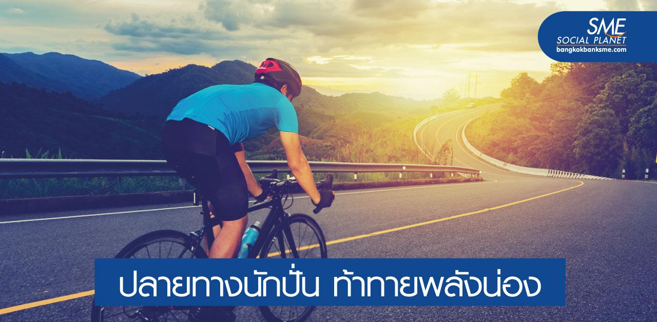 3 เส้นทางสวรรค์สำหรับปั่นจักรยาน