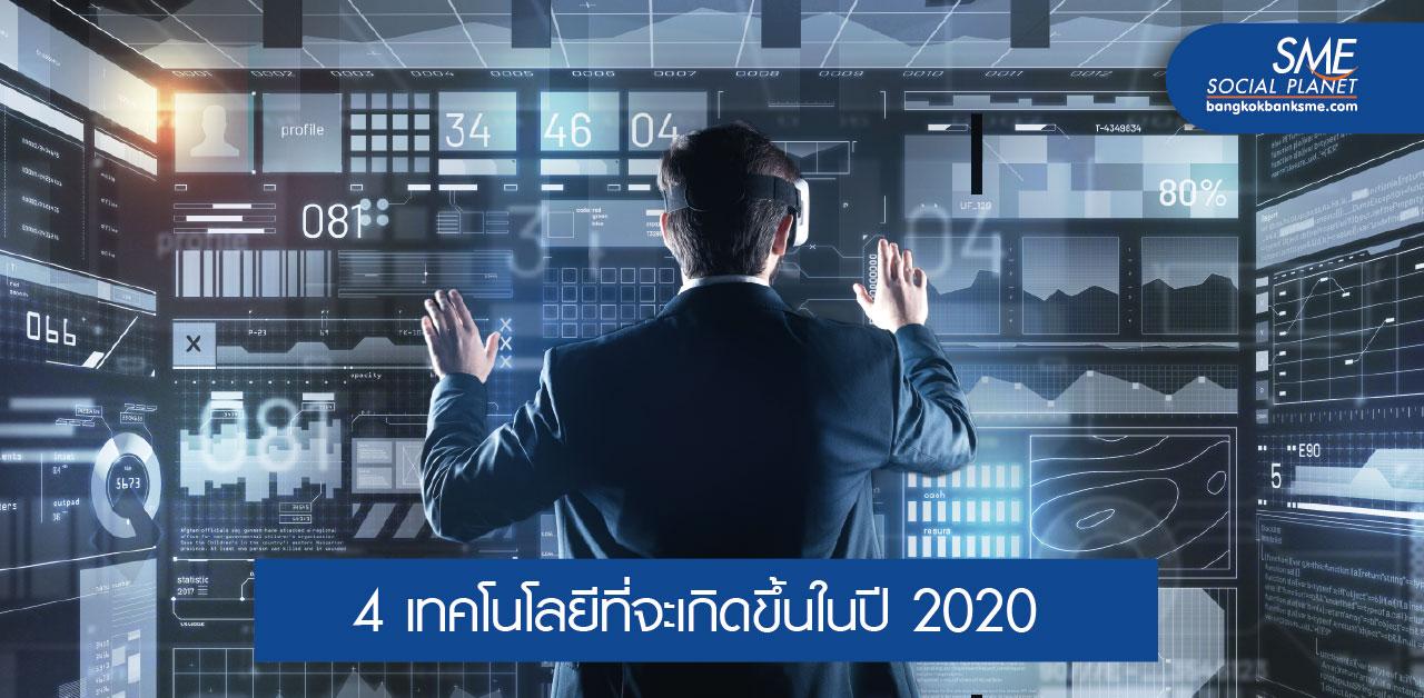 2020 ก้าวสำคัญของเทคโนโลยีล้ำสมัย