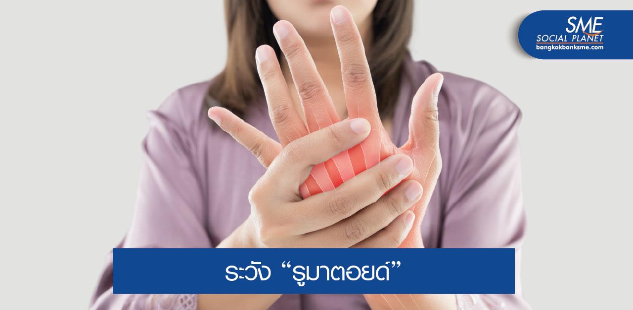 เจ็บนิ้วมืออาจไม่ใช่ออฟฟิศซินโดรม