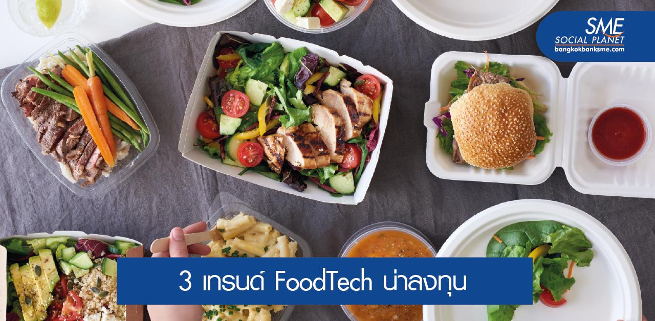 'FoodTech' กับเทรนด์อาหารสุขภาพ