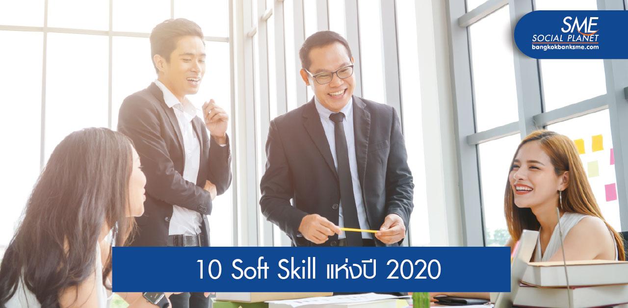Soft Skill ทักษะสำคัญที่คนทำงานต้องมี
