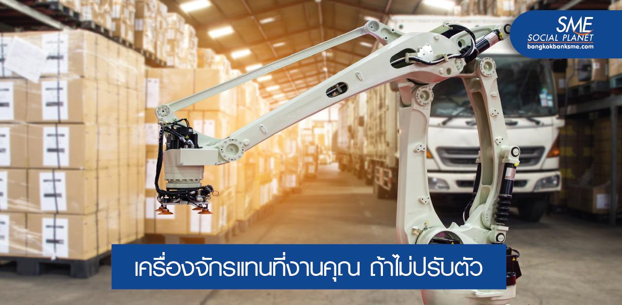 ระบบอัตโนมัติ ความท้าทายของตลาดแรงงาน