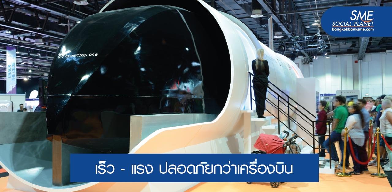 Hyperloop การขนส่งแห่งอนาคต