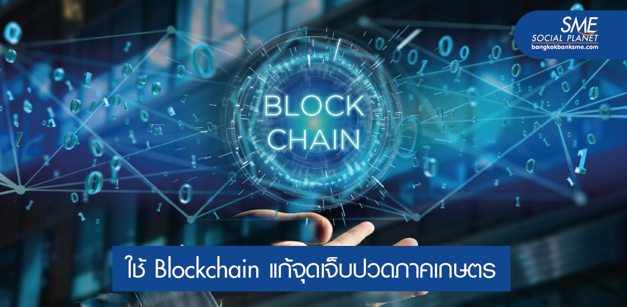 เทคโนโลยี Blockchain เพื่อการเกษตร
