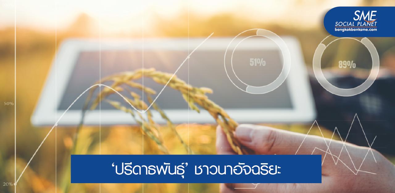 ชาวนายุคใหม่ เข้าใจตลาด ต้นแบบ Smart Farmer
