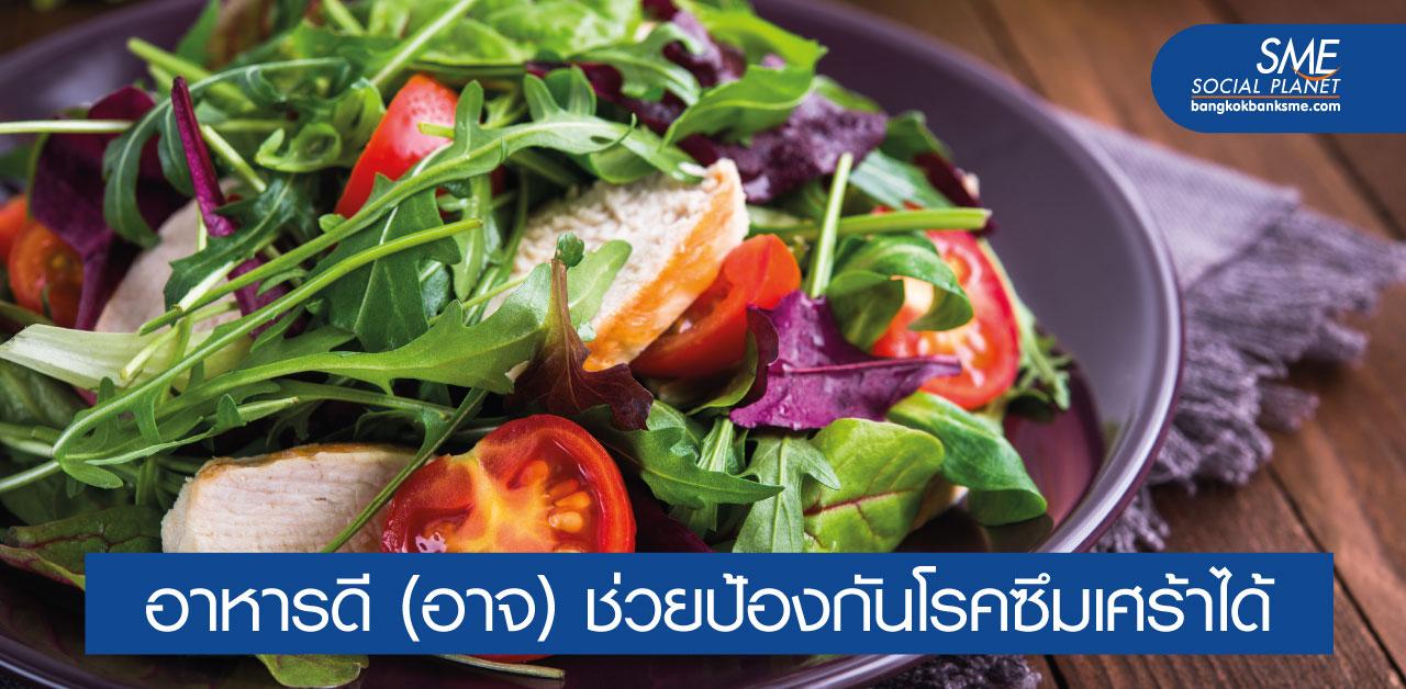 งานวิจัยชี้กินอาหารสุขภาพ ดีต่อสภาพจิต