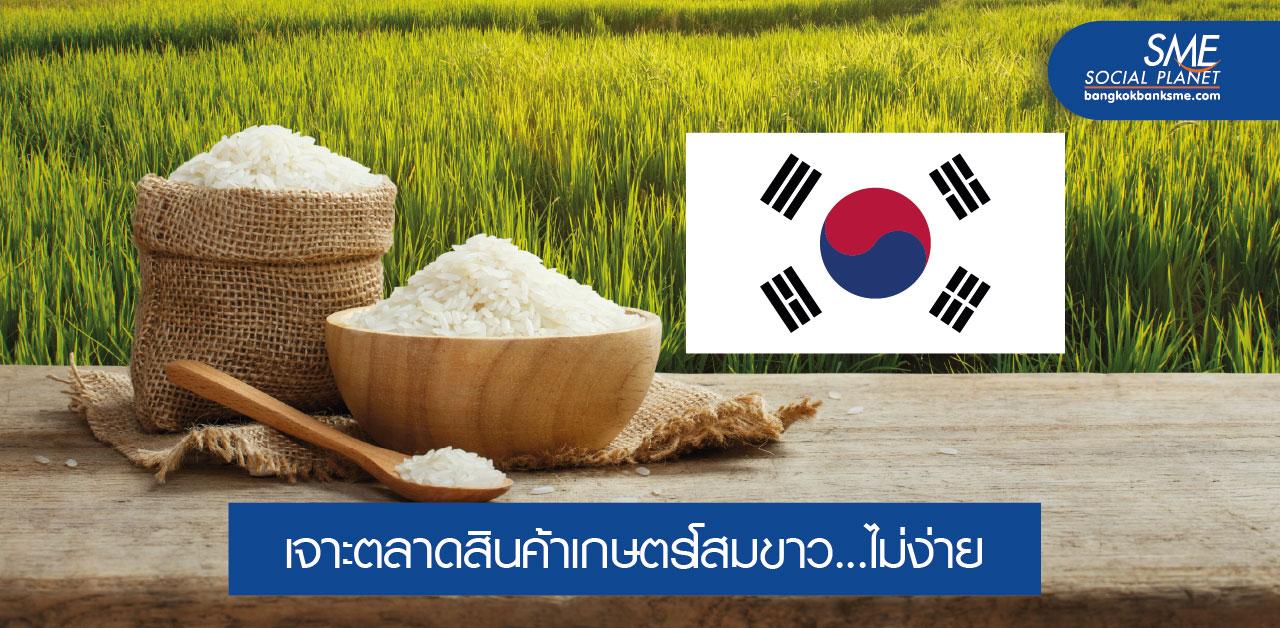 อุปสรรค์ของสินค้าเกษตรไทยในตลาดเกาหลีใต้