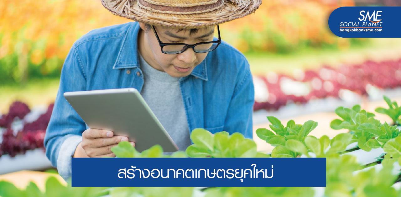 Young Smart Farmer สานฝันเกษตรกรรุ่นใหม่