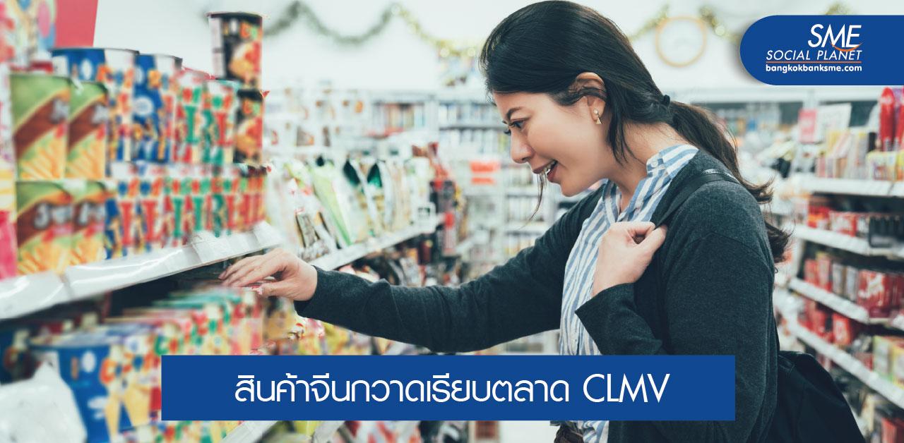 เร่งยกระดับคุณภาพสินค้าชิงมาเก็ตแชร์ CLMV