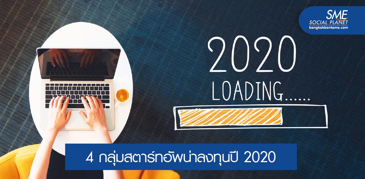 Startup แบบไหนได้ไปต่อในปี 2020