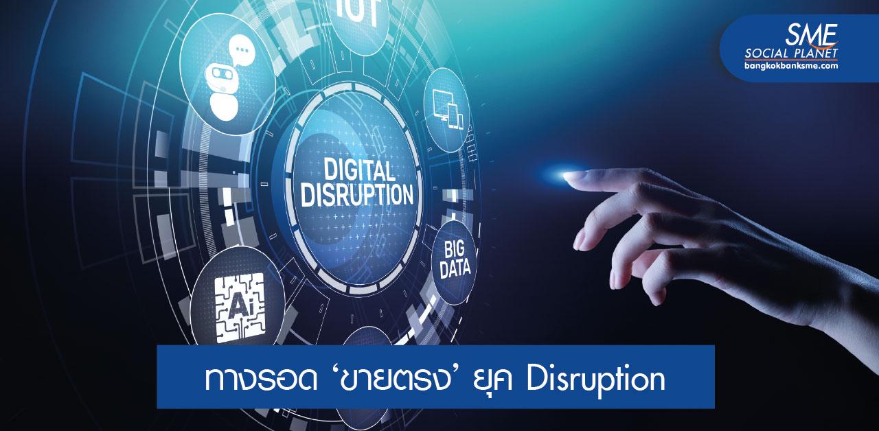 จับตามิสทิน-แอมเวย์ ฝ่ากระแส Digital Disruption