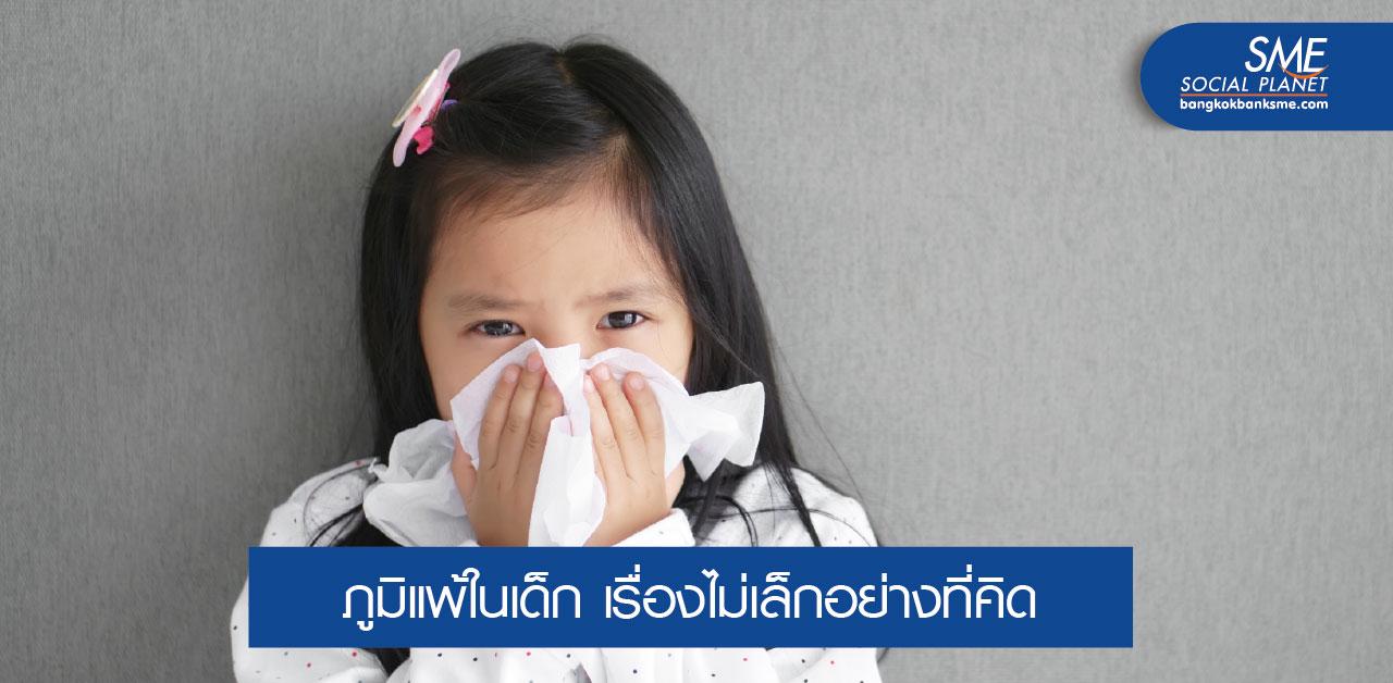 5 ข้อหลักรักษาโรคภูมิแพ้ทางเดินหายใจในเด็ก