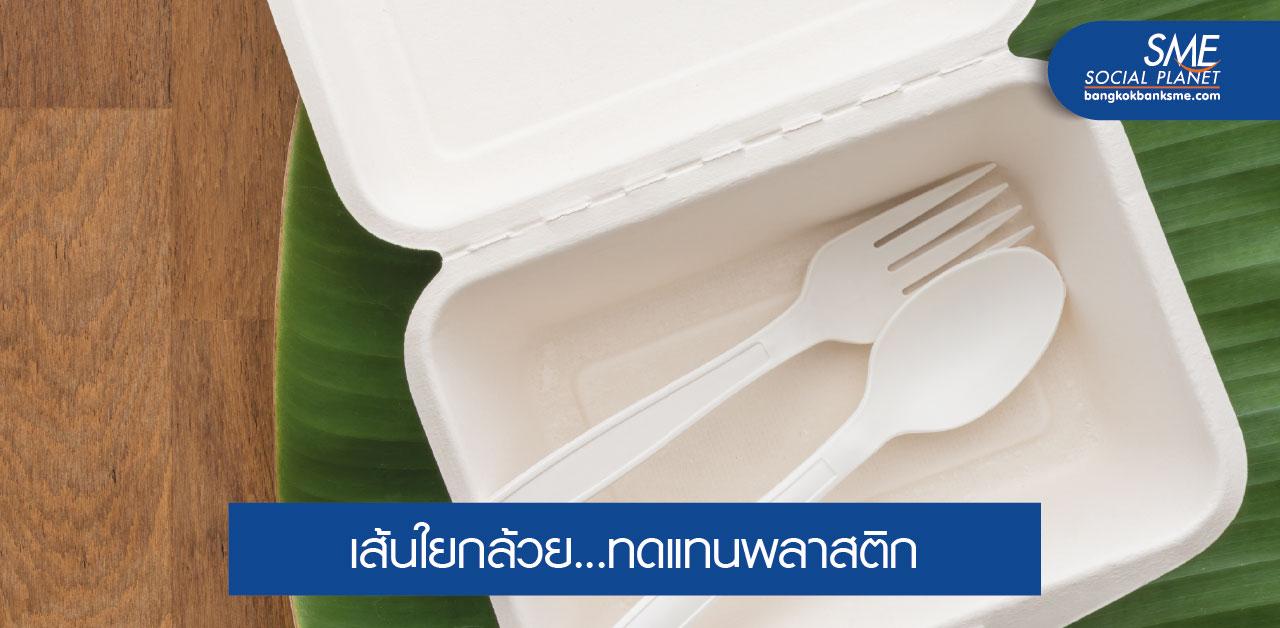 รักษ์โลก! Biodegradable บรรจุภัณฑ์จากต้นกล้วย