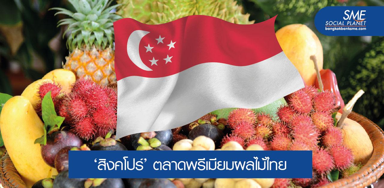 การแข่งขันของผลไม้ไทยในตลาดสิงคโปร์