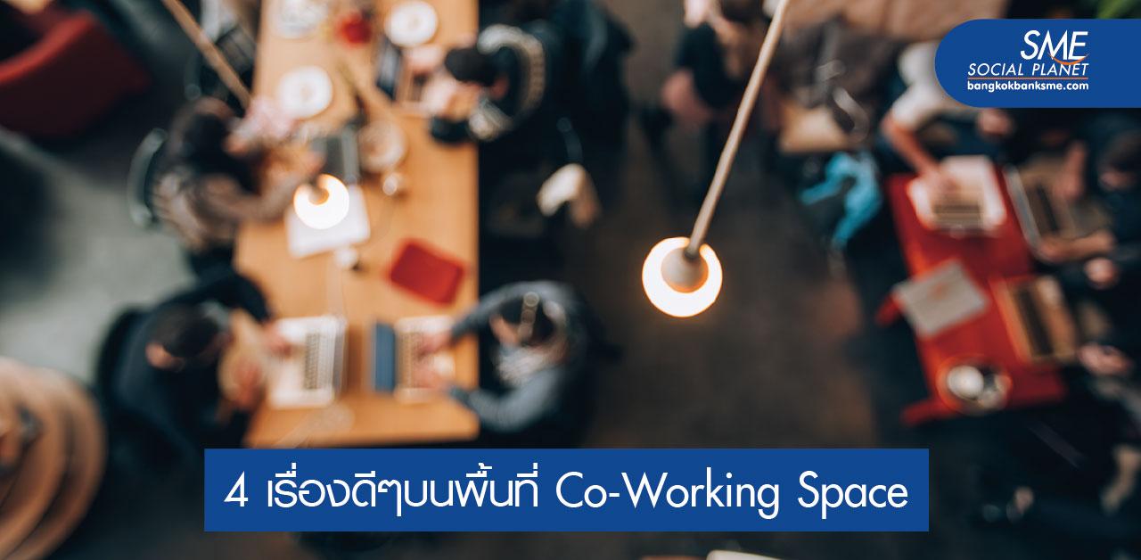 เทรนด์ธุรกิจยุคใหม่นิยมใช้ Co-Working Space
