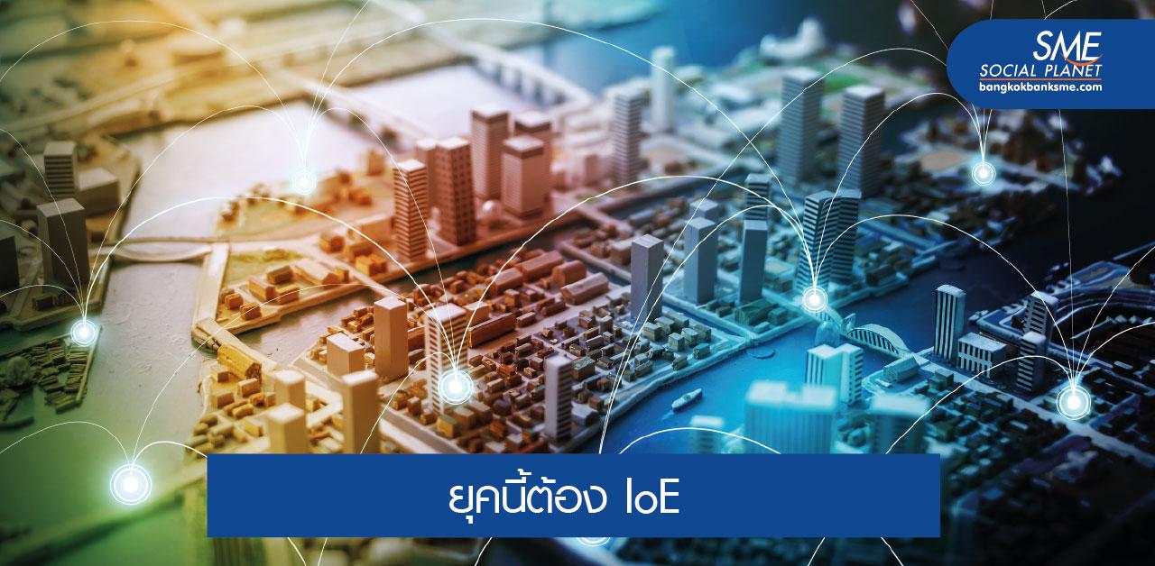 Internet of Everything ขั้นกว่าของ IoT