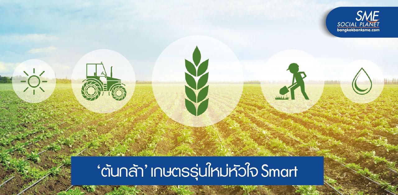 Smart Farming ลดต้นทุน เพิ่มผลผลิตให้เกษตรกร