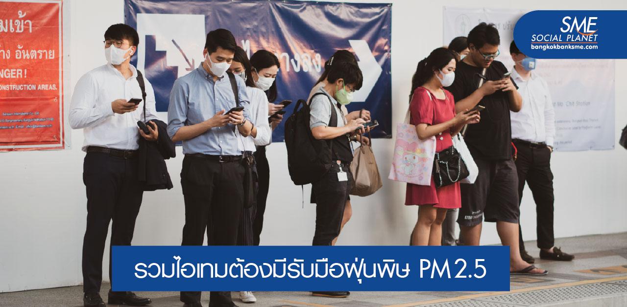 ใช้ชีวิตอย่างไรในวันที่ PM2.5 ครองเมือง