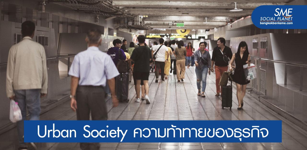 โอกาสธุรกิจกับ 5 ประเด็นท้าทายของสังคมเมือง