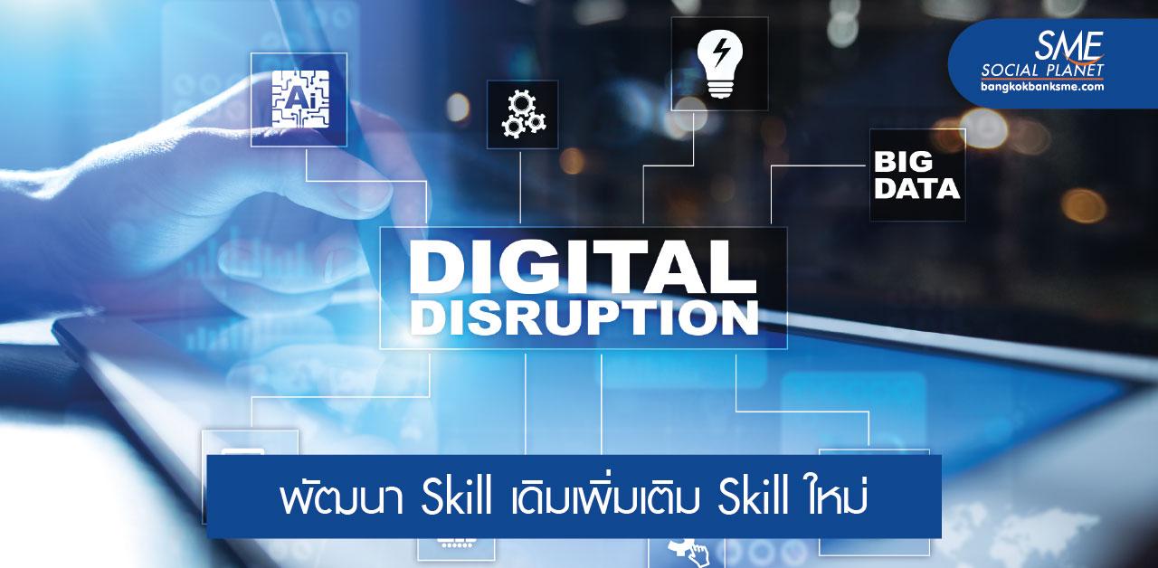 กูรูแนะกลยุทธ์ฝ่าพายุ Digital Disruption
