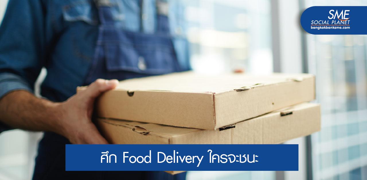 เจาะกลยุทธ์สู้ศึกชิงเจ้าตลาด 'Food Delivery'
