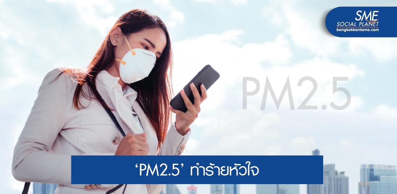 เมื่อหัวใจโดนทำร้าย เพราะฝุ่น PM 2.5