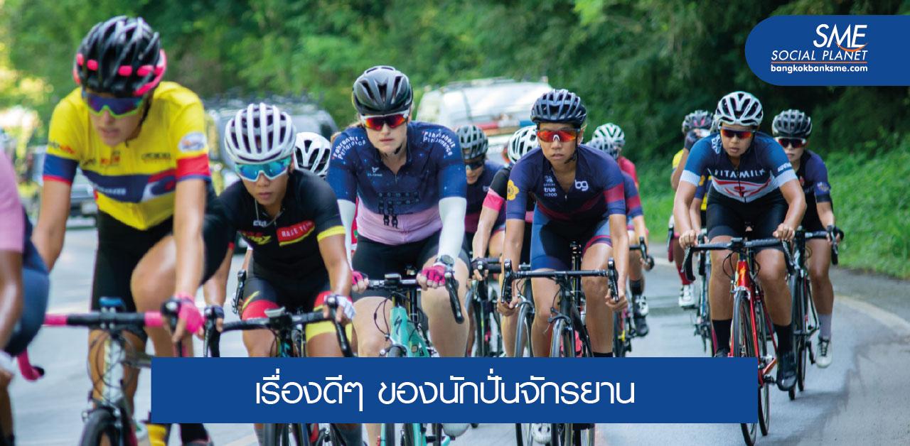 ประโยชน์และการเตรียมพร้อมสำหรับปั่นจักรยาน