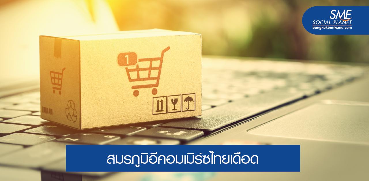 เปิด 12 Trends E-Commerce 2020 ที่ธุรกิจ SMEs ต้องรับมือ